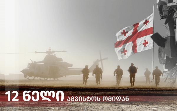 """მტკიცედ გვწამს, რომ აუცილებლად შევძლებთ ჩვენი ქვეყნის დეოკუპაციას - """"ქართული ოცნება"""""""