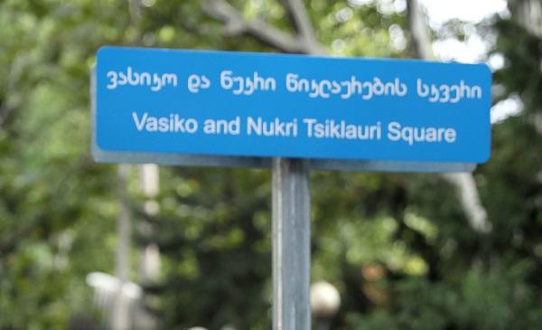 თბილისში, ერთ-ერთ სკვერს აფხაზეთის ომში დაღუპული ძმები წიკლაურების სახელი მიენიჭა