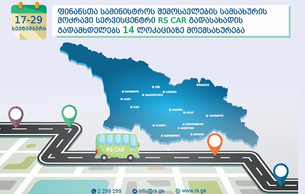 17-29 სექტემბერს, RS CAR გადასახადის გადამხდელებს 14 ლოკაციაზე მოემსახურება