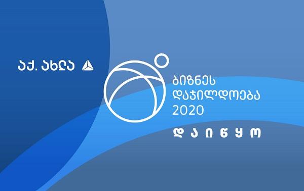 ბიზნესდაჯილდოება 2020 იწყება