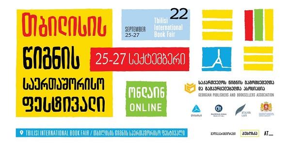 თბილისის წიგნის XXII საერთაშორისო ფესტივალი 25-27 სექტემბერს ონლაინ ფორმატში გაიმართება