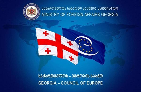 ევროპის საბჭომ საქართველოს სუვერენიტეტისა და ტერიტორიული მთლიანობის მიმართ  ურყევი მხარდაჭერა კიდევ ერთხელ დააფიქსირა