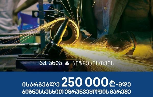 250 000 ლარამდე უზრუნველყოფის გარეშე სესხით სარგებლობა ნებისმიერი პროფილის ბიზნესს შეუძლია