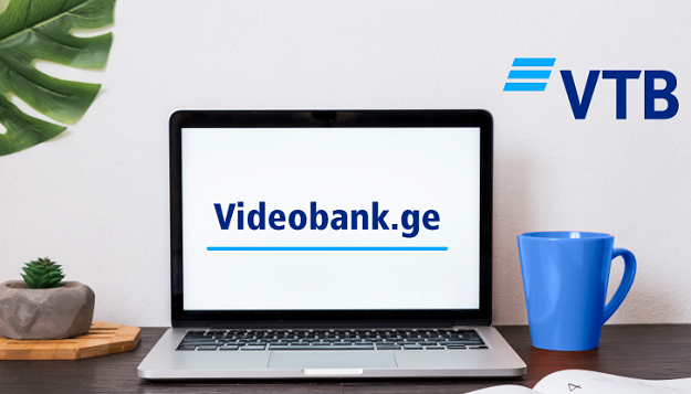 ვითიბი ბანკის ინოვაციური ვიდეო ბანკი, ფილიალში ვიზიტის საუკეთესო ალტერნატივაა