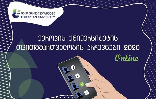 """""""ევროპის უნივერსიტეტში"""" სტუდენტური თვითმმართველობის პრეზიდენტი და ვიცე-პრეზიდენტი აირჩიეს"""