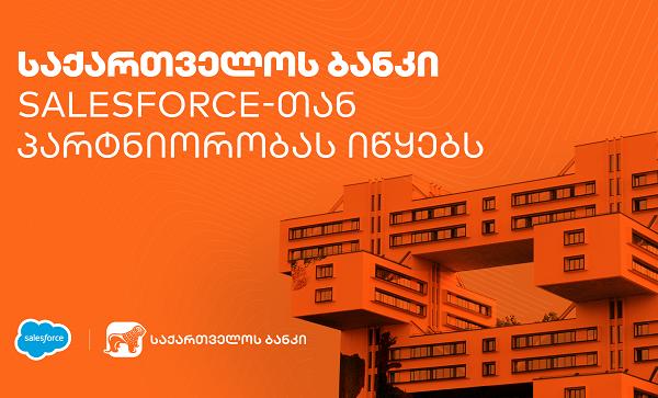 საქართველოს ბანკი მომხმარებლისთვის უკეთესი სერვისის შეთავაზებაზე Salesforce-სთან ერთად იზრუნებს