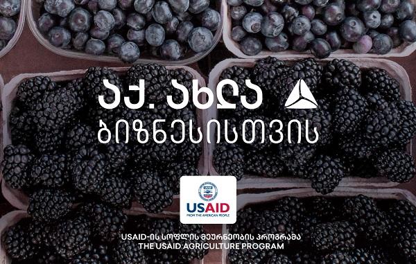 USAID-ის და თიბისის კოლაბორაცია აგროსექტორის მხარდასაჭერად
