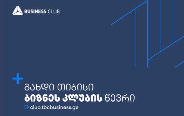 თიბისის ბიზნეს კლუბი - ბიზნესის მხარდაჭერის ახალი პლატფორმა