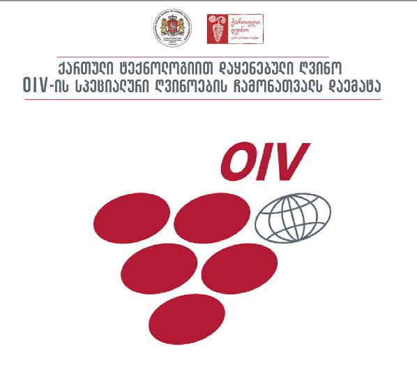 ქართული ტექნოლოგიით დაყენებული ღვინო OIV-ის სპეციალური ღვინოების ჩამონათვალში მე-8 გახდა
