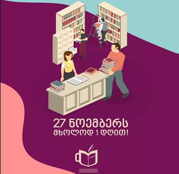27 ნოემბერს თბილისის ბიბლიოთეკები ერთი დღით გაიხსნება