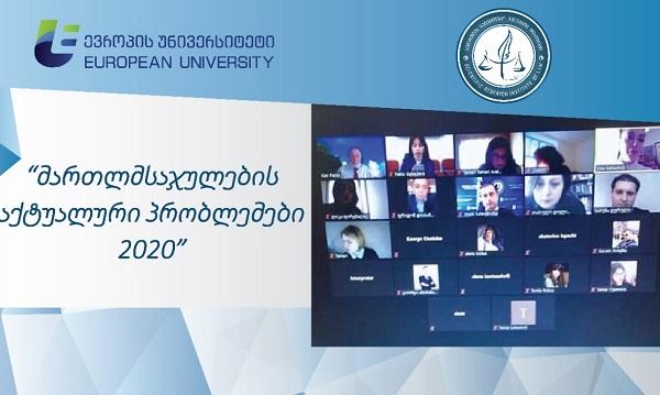 """""""ევროპის უნივერსიტეტში"""" საერთაშორისო სამეცნიერო კონფერენცია - """"მართლმსაჯულების აქტუალური პრობლემები 2020"""" ჩატარდა"""