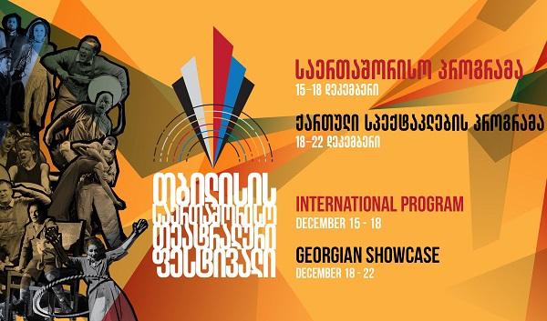 თბილისის საერთაშორისო თეატრალური ფესტივალი 2020  ონლაინ სივრცეში გაიმართება