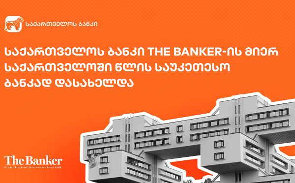 საქართველოს ბანკი The Banker-ის მიერ საქართველოში წლის საუკეთესო ბანკად დასახელდა