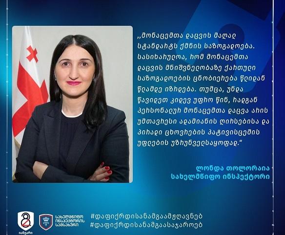 ქართული საზოგადოება ვითარდება და პერსონალურ მონაცემთა დაცვის მნიშვნელობაზე მათი ცნობიერება წლიდან წლამდე იზრდება - ლონდათოლორაია