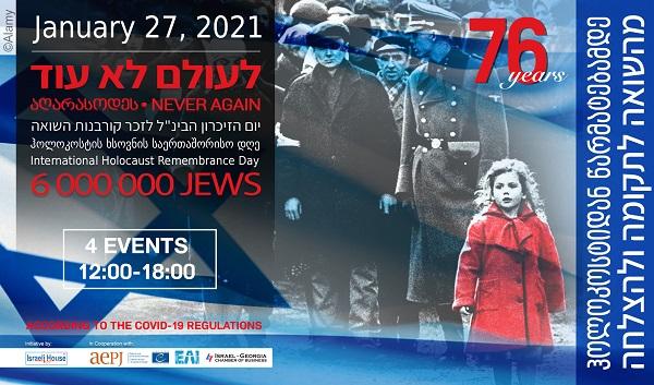 """""""ისრაელის სახლი"""" ხვალ ჰოლოკოსტის მსხვერპლთა ხსოვნისადმი მიძღვნილ ღონისძიებებს გამართავს"""