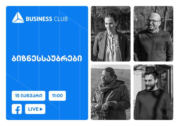 თიბისი ბიზნესკლუბის წევრებისთვის ბიზნესსაუბრების პროექტს იწყებს