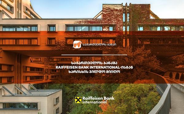 საქართველოს ბანკმა Raiffeisen Bank International-ისგან ხარისხის ჯილდო მიიღო