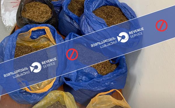 შემოსავლების სამსახურის თანამშრომლებმა უაქციზო თუთუნის შენახვა-გადაზიდვის ფაქტი გამოავლინეს
