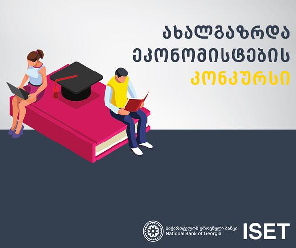 ახალგაზრდა ეკონომისტები - ეროვნული ბანკისა და ISET-ის ერთობლივი კონკურსი ნიჭიერი სტუდენტების გამოსავლენადა