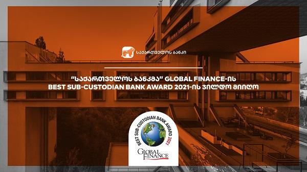 საქართველოს ბანკმა Global Finance-ის Best Sub-Custodian Bank Award-ის ჯილდო  წელსაც მიიღო