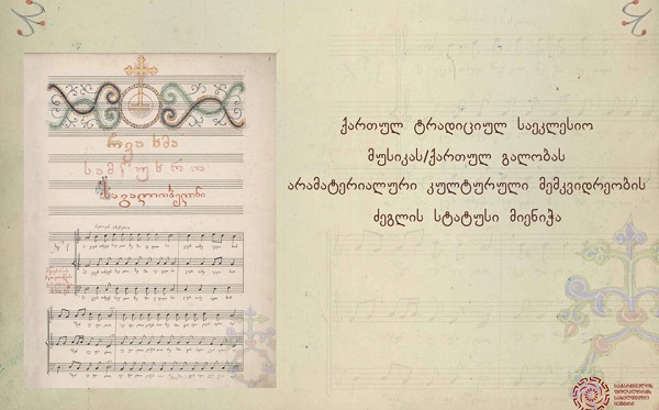 ქართულ ტრადიციულ საეკლესიო მუსიკას არამატერიალური კულტურული მემკვიდრეობის ძეგლის სტატუსი მიენიჭა
