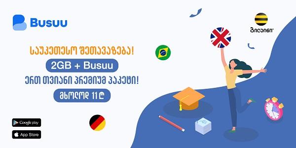 2GB მობილური ინტერნეტი და ენის შემსწავლელი პლატფორმა Busuu -ს პრემიუმ პაკეტი მხოლოდ 11 ლარად