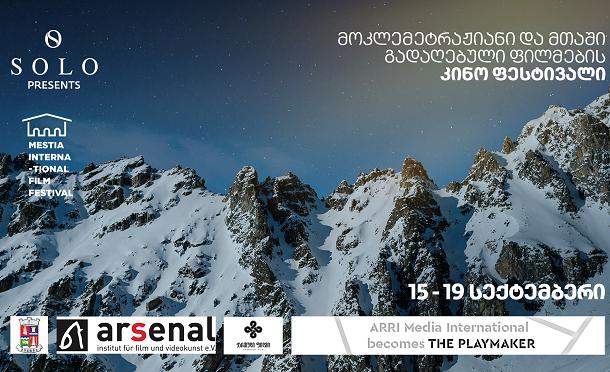 SOLO-ს მხარდაჭერით მესტიის მოკლემეტრაჟიანი და მთის ფილმების საერთაშორისო ფესტივალი გაიმართება