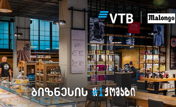 ვითიბი ბანკის მხარდაჭერით, თბილისში, მსოფლიოში ცნობილი ორგანული ყავის მწარმოებელი, მალონგო გაიხსნა