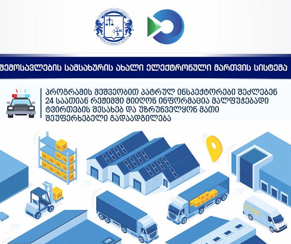 ფინანსთა სამინისტროს შემოსავლების სამსახურის ახალი ელექტრონული მართვის სისტემა