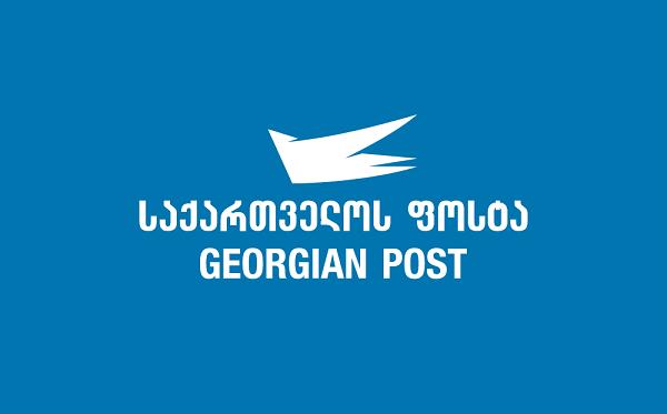 """""""საქართველოს ფოსტამ"""" შვილობილი კომპანიის შპს """"ჯორჯიან კარგო""""- ს 51%-იანი წილი საპრივატიზაციოდ გაიტანა"""