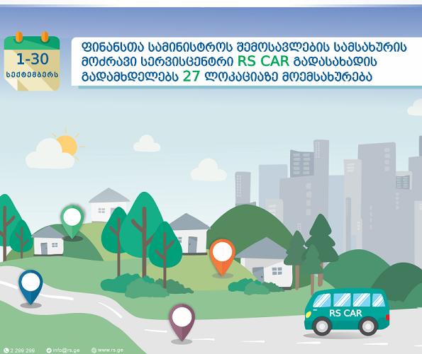 1-30 სექტემბერს, RS CAR გადასახადის გადამხდელებს 27 ლოკაციაზე მოემსახურება