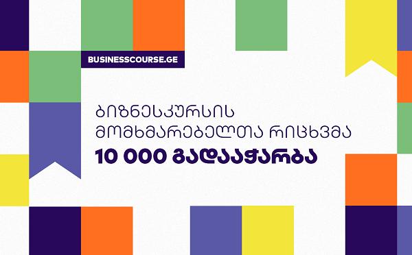 საქართველოს ბანკის ბიზნესკურსის მომხმარებელთა რიცხვმა 10 000-ს გადააჭარბა
