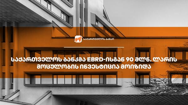 საქართველოს ბანკმა EBRD-ისგან მიკრო, მცირე და საშუალო ბიზნესის დაფინანსებისთვის 90 მლნ ლარის ინვესტიცია მოიზიდა