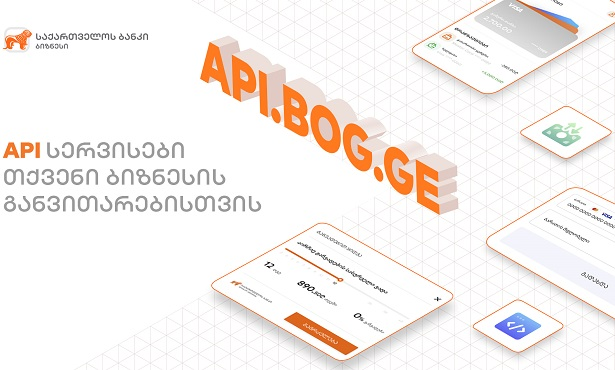 საქართველოს ბანკმა API Marketplace-ის შექმნაზე მუშაობა დაიწყო