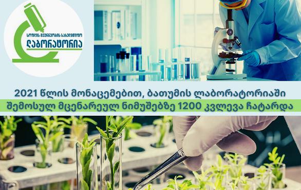 2021 წლის მონაცემებით, ბათუმის ლაბორატორიაში შემოსულ მცენარეულ ნიმუშებზე 1200 კვლევა ჩატარდა
