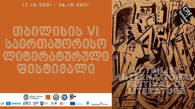 თბილისის მე-6 საერთაშორისო ლიტერატურული ფესტივალი იხსნება
